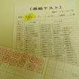 スイミングスクール 進級テスト